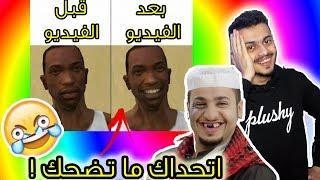 راح تضحك غصباً عنك 😂! ( ميمز العرب )