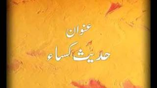 Hadees-e-Kissa 2008 Title.flv