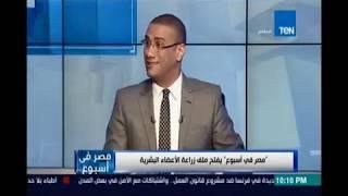 مصر في اسبوع : ملف زراعة الاعضاء البشرية ورأي الدين والعلم - 30إبريل