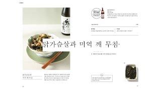 [히데코의 사계절 술안주 10] 사케편 : 닭가슴살과 …
