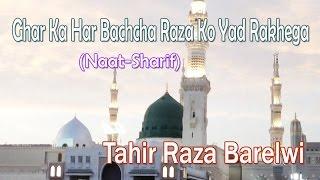 Ghar Ka Har Bachcha Raza Ko Yad Rakhega ☪☪ Tahir Raza Barelwi ☪ ☪ New Naat Sharif [HD]
