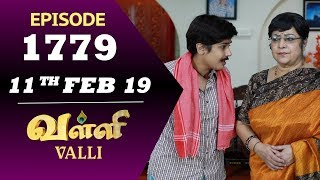 VALLI Serial | Episode 1779 | 11th Feb 2019 | Vidhya | RajKumar | Ajay | Saregama TVShows Tamil