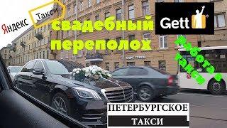 Яндекс Свадьба!!такси в питере,комфорт+ дешевле эконома.