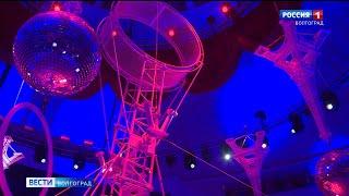 В Волгоградском цирке готовятся к «Шоу воды, огня и света!»
