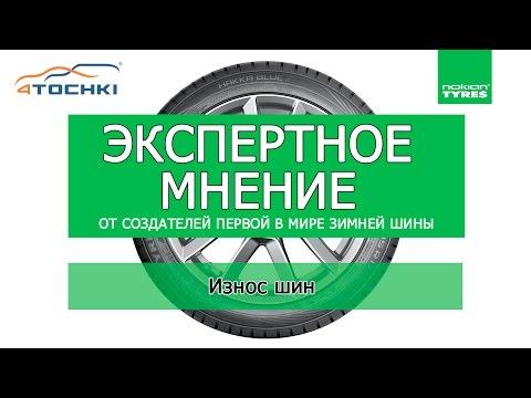 Nokian Tyres. Экспертное мнение. Износ шин на 4 точки.