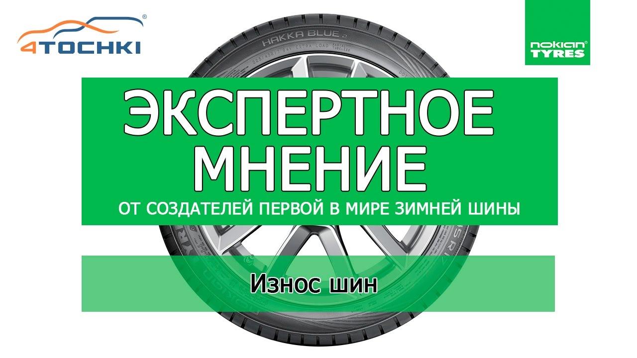 Nokian Tyres. Экспертное мнение. Износ шин на 4 точки. Шины и диски 4точки - Wheels & Tyres