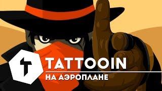 Смотреть клип Tattooin - На Аэроплане