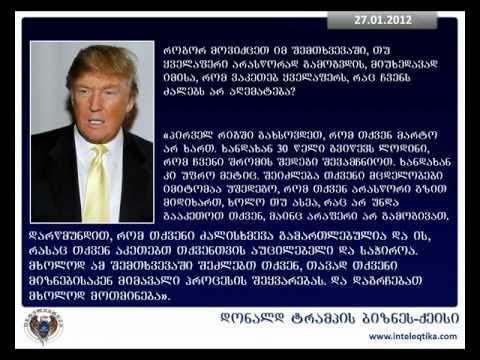Donald Trump bussiness