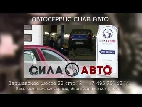 """Автосервис """"Сила Авто"""" на Тульской"""