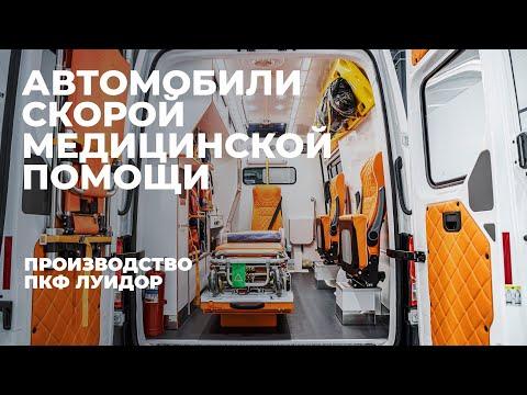 Производство автомобилей скорой медицинской помощи