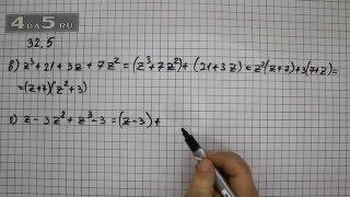Упражнение 32.5. Вариант В. Г. Алгебра 7 класс Мордкович А.Г.