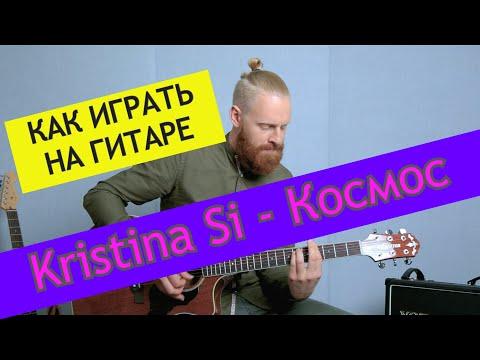 Kristina Si - Космос. Разбор на гитаре. Kristina Si от ADD9 Studio