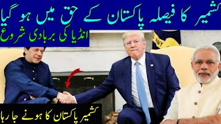 DONALD TRUMP IS PLAYING ROLE BETWEEN IMRAN KHAN AND NARENDRA MODI | HAQEEQAT NEWS