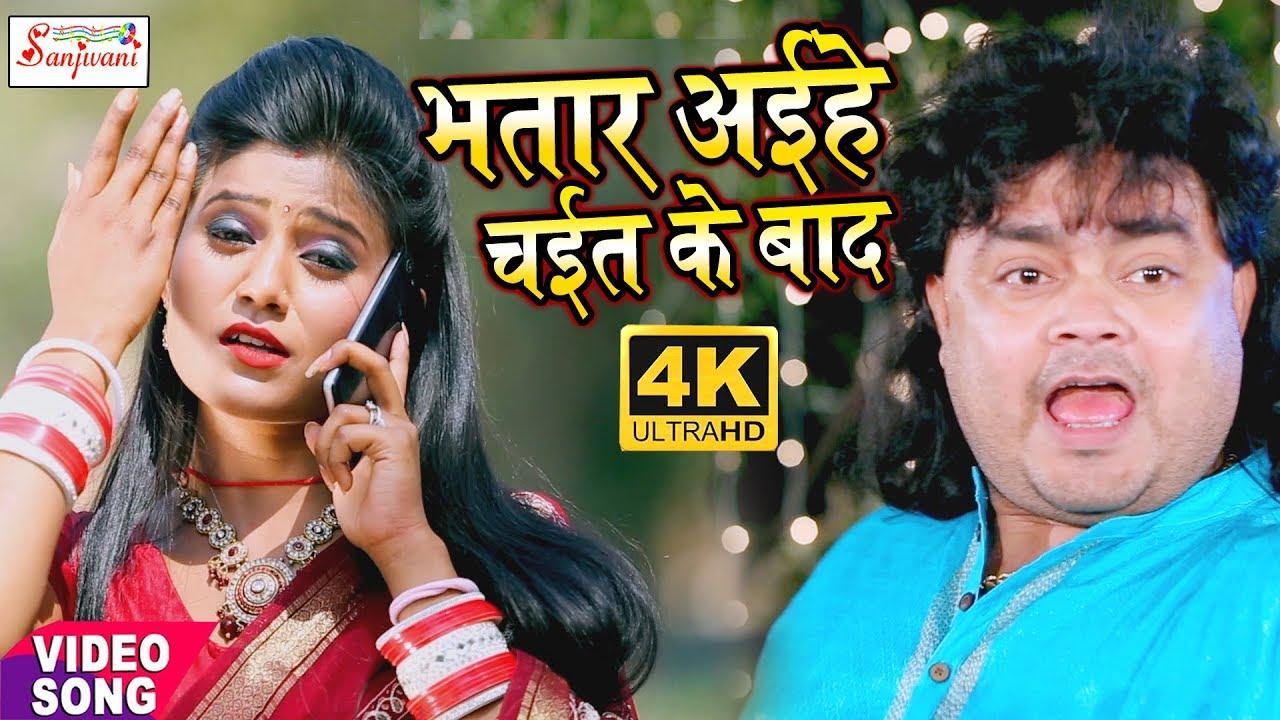 Guddu Rangila का सबसे हिट चईता (2018) चईत में दोसर कवनो मिसी || NEW BHOJPURI HIT CHAITA SONG