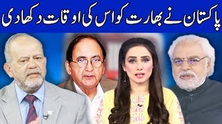 Think Tank With Syeda Ayesha Naaz | 17 August 2019 | Dunya News