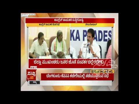 K C Venugopal Press Conference At KPCC Office Bangalore | ಸುದ್ದಿ ಟಿವಿ