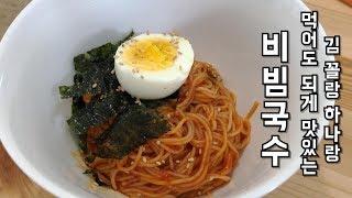 김 꼴랑 하나랑 먹어도 되게 맛있는 비빔국수