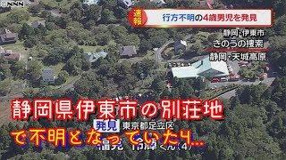 静岡県伊東市の別荘地で不明となっていた4歳男児 雑木林の中で発見 - ライブドアニュース