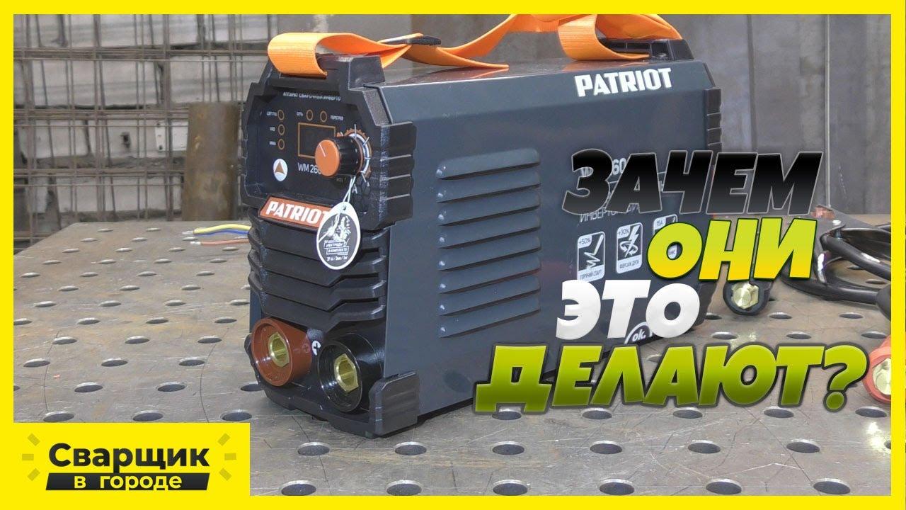 Инвертор на максималках от Патриот / Patriot WM260DVT