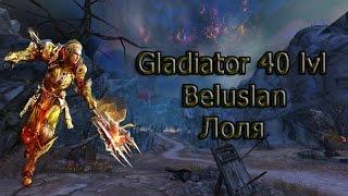 Gladiator 40lvl PvP [Aion 3.0]