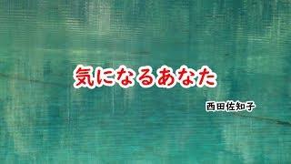 気になるあなた 湖【九寨溝】 西田佐知子.
