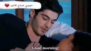 حبيبي صباح الخير صباحك ورد وفل ولوز