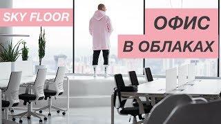 оБЗОР ИНТЕРЬЕРА ОФИСА  250 м2  Самый высокий этаж в Украине  Дизайн офиса