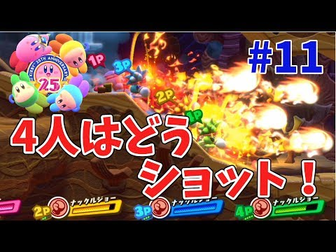 【星のカービィスターアライズ】カッター、ファイター、ヨーヨーの4人プレイやってみた!#11