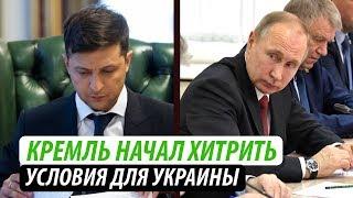 Кремль начал хитрить. Условия для Украины