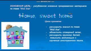 """Рабочая программа к курсу внеурочной деятельности """"Мой дом, милый дом"""""""