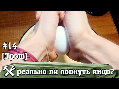 Реально ли раздавить яйцо?