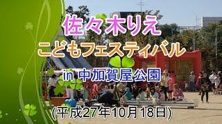 平成27年10月18日 佐々木りえ「こどもフェスティバル」in 中加賀屋公園 ...