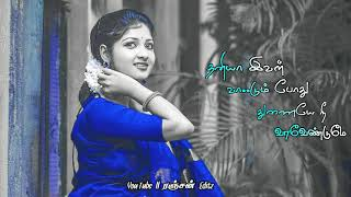 Tamil whatsapp status || Muthal Eluthe mogamanal song Whatsapp status || female whatsapp status