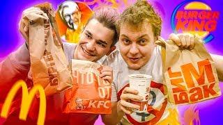 БИТВА ДЕШЕВЫХ КОМБО [Макдональдс vs KFC vs Бургер Кинг]