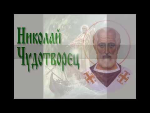Иконография образа святителя Николая Чудотворца - иконы