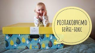 Пакунок маляти | Baby box: що всередині? Огляд вмісту українського бебі-боксу