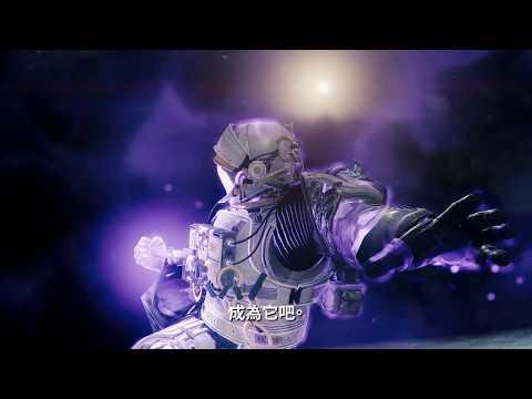 PS4『天命2:暗影要塞』上市預告片