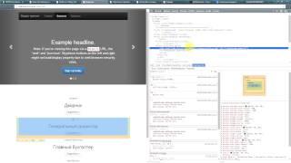 Создание сайта на MODX Revolution - часть 6
