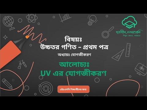 38.উচ্চতর গণিত–১ম পত্র(HSC)-যোগজীকরণঃ UV এর যোগজীকরণ