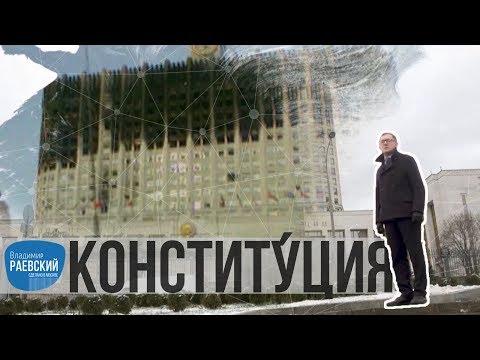 Сделано в Москве: Конституция Российской Федерации