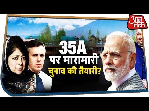 35A पर मारामारी, चुनाव की तैयारी? देखिए Dangal Rohit Sardana के साथ