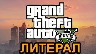 Литерал (Literal) GTA:V
