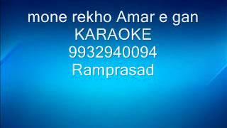 mone rekho Amar e gan Karaoke by Ramprasad 9932940094