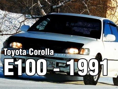 Toyota Corolla 1991 сотка / E100