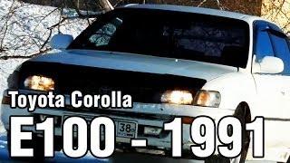 """Toyota Corolla 1991 """"сотка"""" / E100"""
