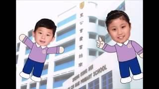 Publication Date: 2019-10-30 | Video Title: 聖公會置富始南小學  設施簡介 2019