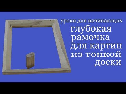 Глубокая рамочка для картин из тонкой доски.Deep picture frame from thin wood board