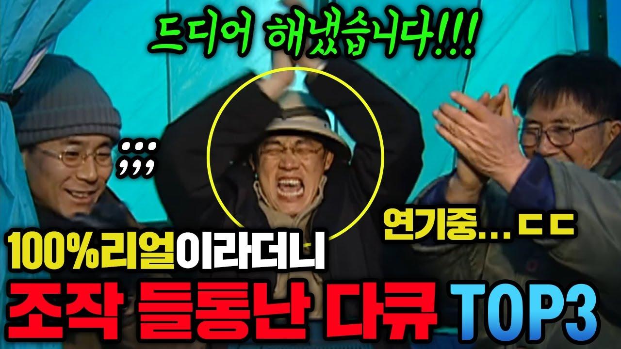 100% 리얼이라더니 조작 들통난 한국 다큐멘터리 TOP3