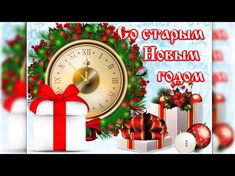 Со Старым Новым Годом! Красивое музыкальное видео поздравление! Видео открытка на Старый Новый Год!