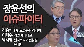 [장윤선의 이슈파이터]김용익